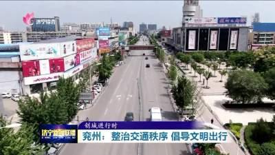 兗州:整治交通秩序 倡導文明出行