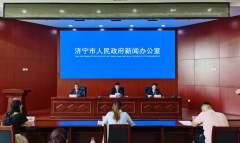 """济宁市""""稳就业,保居民就业政策""""新闻发布会召开"""