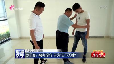 """【我身邊的道德模范】劉干金:48年堅守 只為""""天下無賊"""""""