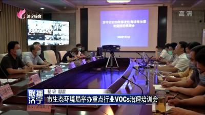 市生态环境局举办重点行业VOCs治理培训会