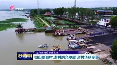 微山湖愛湖村:湖村融合發展  漁村華麗變身