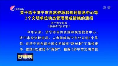 關于給予濟寧市自然資源和規劃信息中心等 3個文明單位動態管理懲戒措施的通報