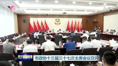 济宁市政协十三届三十七次主席会议召开
