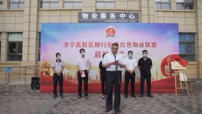 """济宁市高新区柳行街道""""红色物业联盟""""打通社区服务""""最后一公里"""""""