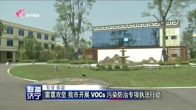 雷霆攻堅 我市開展VOCs污染防治專項執法行動