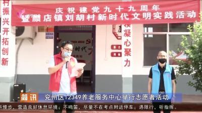 兗州區12349養老服務中心舉行志愿者活動