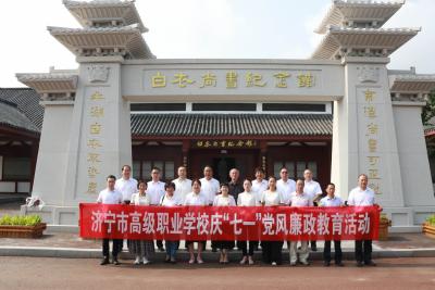 """济宁高职校开展""""庆七一""""党风廉政教育活动"""