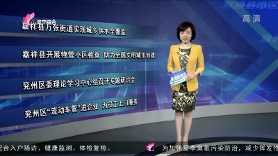 《直通縣市區-嘉祥、兗州》——20200719