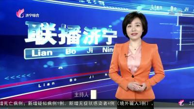 联播济宁20200703