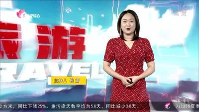 愛尚旅游-20200729