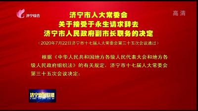 濟寧市人大常委會 關于接受于永生請求辭去濟寧市人民政府 副市長職務的決定