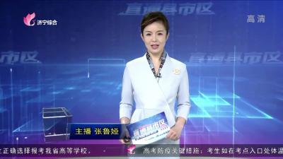 《直通县市区-太白湖、鱼台》——20200709