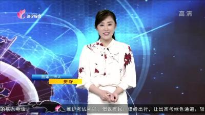財金濟寧-20200707