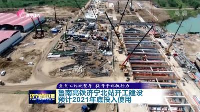 魯南高鐵濟寧北站開工建設 預計2021年底投入使用