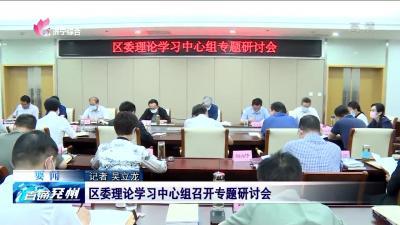 兗州區委理論學習中心組召開專題研討會