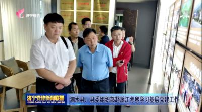 泗水县:县委组织部赴浙江考察学习基层党建工作