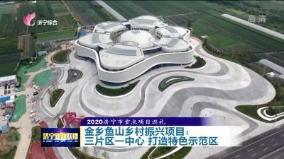 金鄉魚山鄉村振興項目:三片區一中心  打造特色示范區