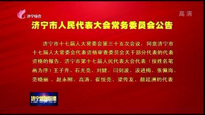 濟寧市人民代表大會常務委員會公告