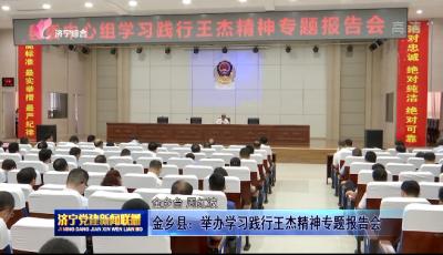 金乡县:举办学习践行王杰精神专题报告会