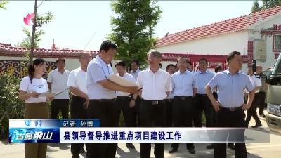 梁山县领导督导推进重点项目建设工作