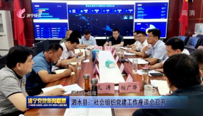 泗水縣:社會組織黨建工作座談會召開