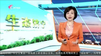 生态济宁—20200703