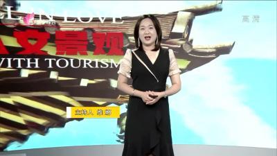 爱尚旅游-20200705