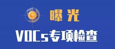 济宁市VOCs污染防治专项执法检查行动发现突出环境问题曝光(第二批)