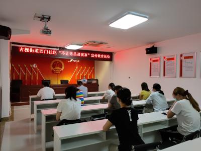 """古槐街道西門社區開展""""不讓毒品進我家""""活動"""