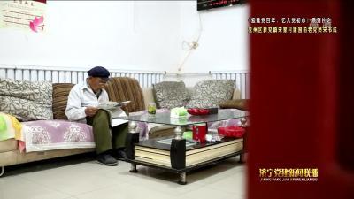 【迎建黨百年、憶入黨初心】兗州區建國前老黨員宋書成的初心回憶