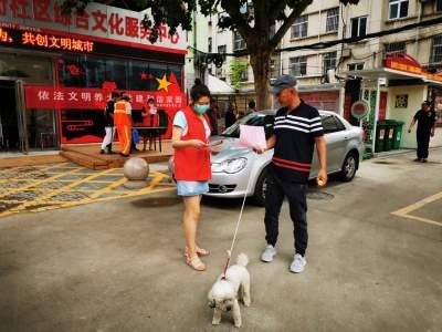 粉莲街社区开展文明养犬宣传活动