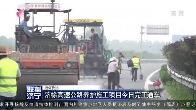 济徐高速公路养护施工项目今日完工通车