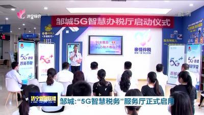 """鄒城:""""5G智慧稅務""""服務廳正式啟用"""