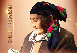 刻中国石,传爱国情——布茹玛汗·毛勒朵