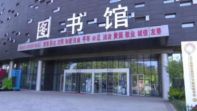 取消預約進館制,7月22日起濟寧高新區圖書館有序擴大開放