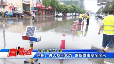 兗州:進入戰斗狀態   確保城市安全度汛