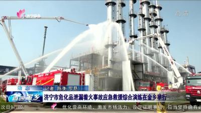 济宁市危化品泄漏着火事故应急救援综合演练在金乡举行
