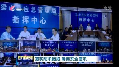 济宁举行防汛应急指挥通信演练 确保安全度汛
