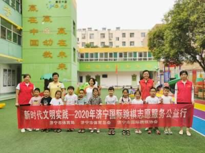 济宁市国际跳棋志愿服务公益行启动