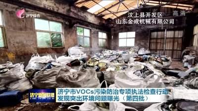 濟寧市VOCs污染防治專項執法檢查行動發現突出環境問題曝光(第四批)
