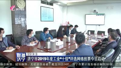"""濟寧市2019年度工業""""十佳""""評選網絡投票今日啟動"""