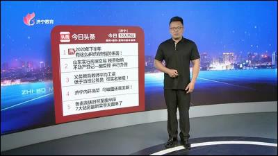 今日頭條濟寧10大熱議-20200702