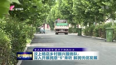 """汶上楊店鄉村振興服務隊:民意""""5""""來聽  解民憂促發展"""