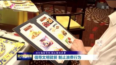 提示合理点餐、菜单科学设计…济宁餐饮业主动倡导文明节俭消费观