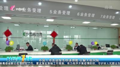 中國人壽真誠服務快速理賠 化解大病風險