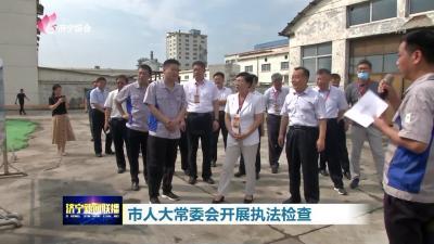 强化管控 突出防治 济宁市人大常委会开展执法检查