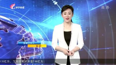 財金濟寧-20200815