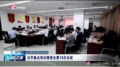 太白湖召開重點項目推進會第18次會議