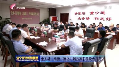 金鄉縣:鎮街(園區)科技副職座談會召開