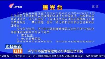 濟寧市場監督管理局公布典型違法案例